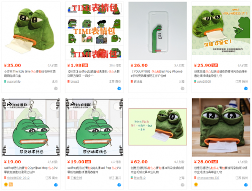Some of the shangxin qingwa merchandise sold on Taobao, China's largest online trading website.