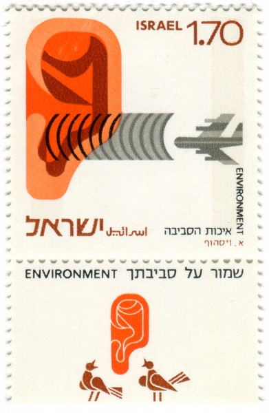 A 1970s-era stamp, part of Israel's Environmental Quality series, warns against noise pollution. Karen Horton, Flickr CC
