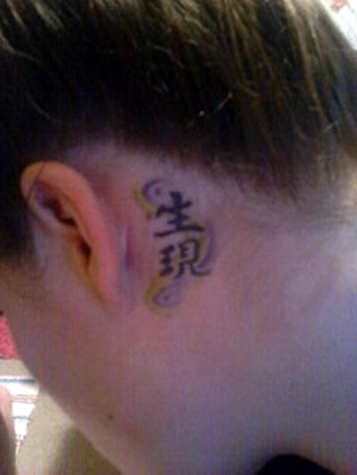 Japanese Love Symbol